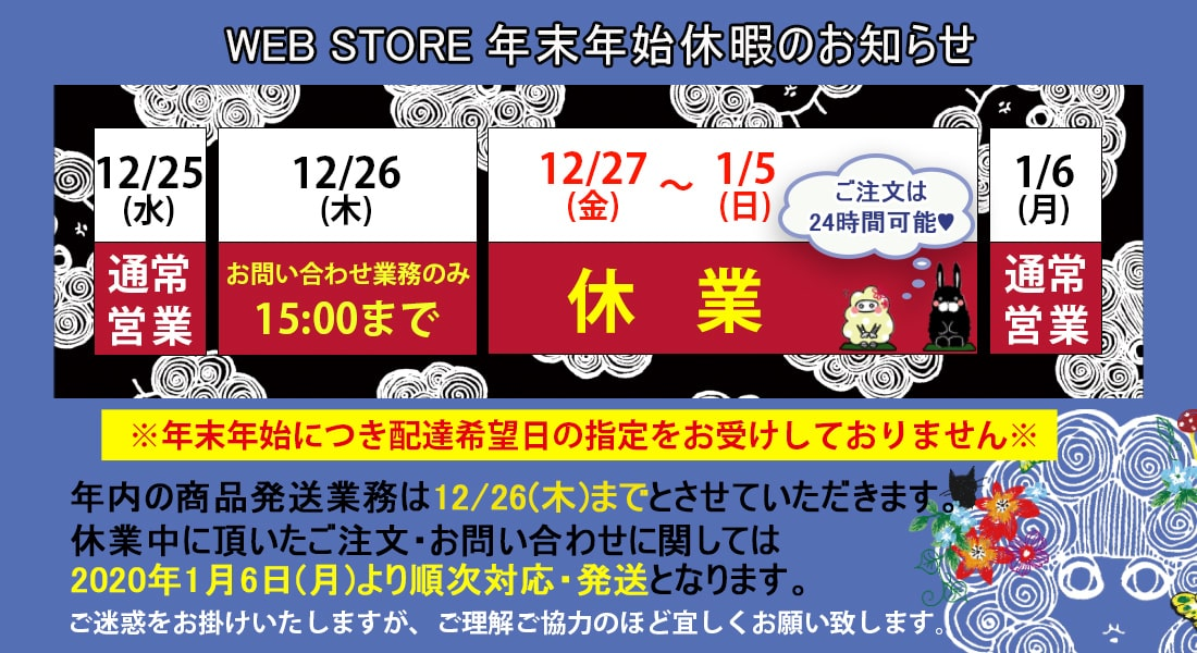webstore 年末年始のお知らせ